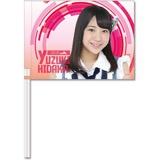 SKE48 2016年6月度個別グッズ「フラッグ」 日高優月