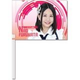SKE48 2016年6月度個別グッズ「フラッグ」 古畑奈和