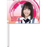 SKE48 2016年6月度個別グッズ「フラッグ」 松村香織