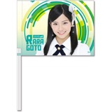 SKE48 2016年6月度個別グッズ「フラッグ」 後藤楽々