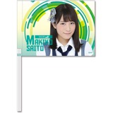 SKE48 2016年6月度個別グッズ「フラッグ」 斉藤真木子