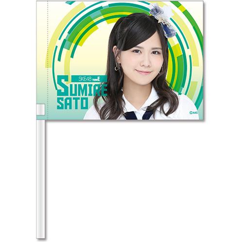 SKE48 2016年6月度個別グッズ「フラッグ」 佐藤すみれ