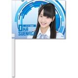 SKE48 2016年6月度個別グッズ「フラッグ」 末永桜花