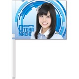 SKE48 2016年6月度個別グッズ「フラッグ」 町音葉