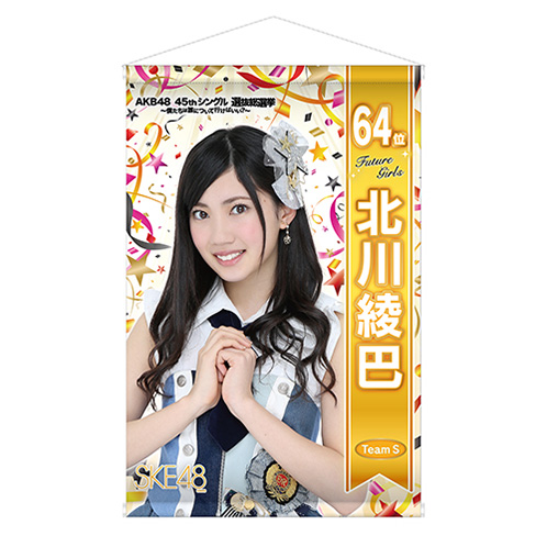 SKE48 2016年7月度個別グッズ「AKB48 45thシングル選抜総選挙『BIGタペストリー』」 北川綾巴