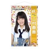 SKE48 2016年7月度個別グッズ「AKB48 45thシングル選抜総選挙『BIGタペストリー』」 二村春香
