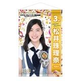 SKE48 2016年7月度個別グッズ「AKB48 45thシングル選抜総選挙『BIGタペストリー』」 松井珠理奈