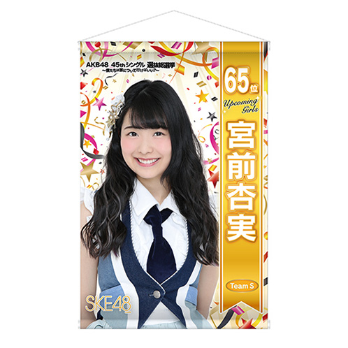 SKE48 2016年7月度個別グッズ「AKB48 45thシングル選抜総選挙『BIGタペストリー』」 宮前杏実