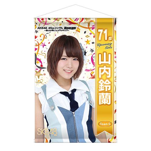 SKE48 2016年7月度個別グッズ「AKB48 45thシングル選抜総選挙『BIGタペストリー』」 山内鈴蘭