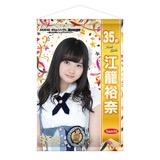 SKE48 2016年7月度個別グッズ「AKB48 45thシングル選抜総選挙『BIGタペストリー』」 江籠裕奈