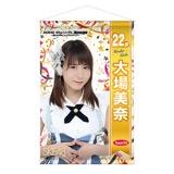 SKE48 2016年7月度個別グッズ「AKB48 45thシングル選抜総選挙『BIGタペストリー』」 大場美奈
