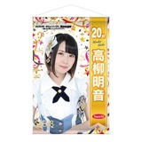 SKE48 2016年7月度個別グッズ「AKB48 45thシングル選抜総選挙『BIGタペストリー』」 高柳明音