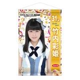 SKE48 2016年7月度個別グッズ「AKB48 45thシングル選抜総選挙『BIGタペストリー』」 竹内彩姫