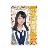 SKE48 2016年7月度個別グッズ「AKB48 45thシングル選抜総選挙『BIGタペストリー』」 日高優月