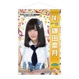 SKE48 2016年7月度個別グッズ「AKB48 45thシングル選抜総選挙『BIGタペストリー』」 鎌田菜月