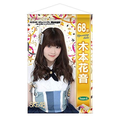 SKE48 2016年7月度個別グッズ「AKB48 45thシングル選抜総選挙『BIGタペストリー』」 木本花音