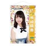 SKE48 2016年7月度個別グッズ「AKB48 45thシングル選抜総選挙『BIGタペストリー』」 熊崎晴香
