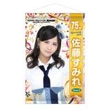 SKE48 2016年7月度個別グッズ「AKB48 45thシングル選抜総選挙『BIGタペストリー』」 佐藤すみれ