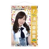 SKE48 2016年7月度個別グッズ「AKB48 45thシングル選抜総選挙『BIGタペストリー』」 須田亜香里