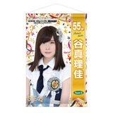 SKE48 2016年7月度個別グッズ「AKB48 45thシングル選抜総選挙『BIGタペストリー』」 谷真理佳