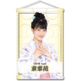 SKE48 2016年8月度個別グッズ「A3タペストリー(浴衣Ver.)」 東李苑