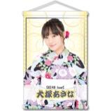 SKE48 2016年8月度個別グッズ「A3タペストリー(浴衣Ver.)」 犬塚あさな