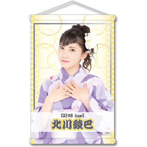 SKE48 2016年8月度個別グッズ「A3タペストリー(浴衣Ver.)」 北川綾巴