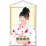 SKE48 2016年8月度個別グッズ「A3タペストリー(浴衣Ver.)」 野島樺乃