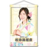 SKE48 2016年8月度個別グッズ「A3タペストリー(浴衣Ver.)」 松井珠理奈