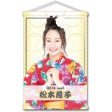 SKE48 2016年8月度個別グッズ「A3タペストリー(浴衣Ver.)」 松本慈子