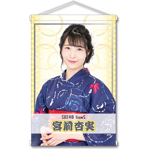SKE48 2016年8月度個別グッズ「A3タペストリー(浴衣Ver.)」 宮前杏実