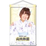SKE48 2016年8月度個別グッズ「A3タペストリー(浴衣Ver.)」 山内鈴蘭