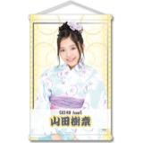 SKE48 2016年8月度個別グッズ「A3タペストリー(浴衣Ver.)」 山田樹奈
