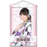 SKE48 2016年8月度個別グッズ「A3タペストリー(浴衣Ver.)」 荒井優希