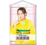 SKE48 2016年8月度個別グッズ「A3タペストリー(浴衣Ver.)」 大場美奈