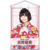 SKE48 2016年8月度個別グッズ「A3タペストリー(浴衣Ver.)」 北野瑠華