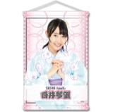 SKE48 2016年8月度個別グッズ「A3タペストリー(浴衣Ver.)」 白井琴望