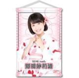 SKE48 2016年8月度個別グッズ「A3タペストリー(浴衣Ver.)」 惣田紗莉渚