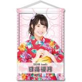SKE48 2016年8月度個別グッズ「A3タペストリー(浴衣Ver.)」 日高優月