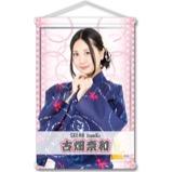 SKE48 2016年8月度個別グッズ「A3タペストリー(浴衣Ver.)」 古畑奈和