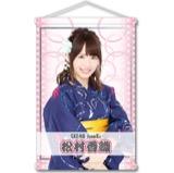 SKE48 2016年8月度個別グッズ「A3タペストリー(浴衣Ver.)」 松村香織