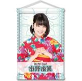 SKE48 2016年8月度個別グッズ「A3タペストリー(浴衣Ver.)」 市野成美