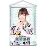 SKE48 2016年8月度個別グッズ「A3タペストリー(浴衣Ver.)」 鎌田菜月
