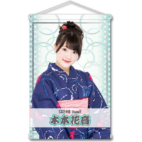 SKE48 2016年8月度個別グッズ「A3タペストリー(浴衣Ver.)」 木本花音