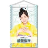 SKE48 2016年8月度個別グッズ「A3タペストリー(浴衣Ver.)」 後藤楽々