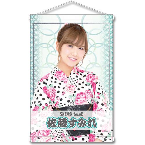 SKE48 2016年8月度個別グッズ「A3タペストリー(浴衣Ver.)」 佐藤すみれ