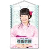 SKE48 2016年8月度個別グッズ「A3タペストリー(浴衣Ver.)」 菅原茉椰