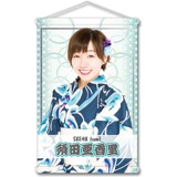 SKE48 2016年8月度個別グッズ「A3タペストリー(浴衣Ver.)」 須田亜香里