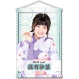 SKE48 2016年8月度個別グッズ「A3タペストリー(浴衣Ver.)」 髙寺沙菜