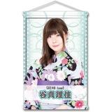 SKE48 2016年8月度個別グッズ「A3タペストリー(浴衣Ver.)」 谷真理佳
